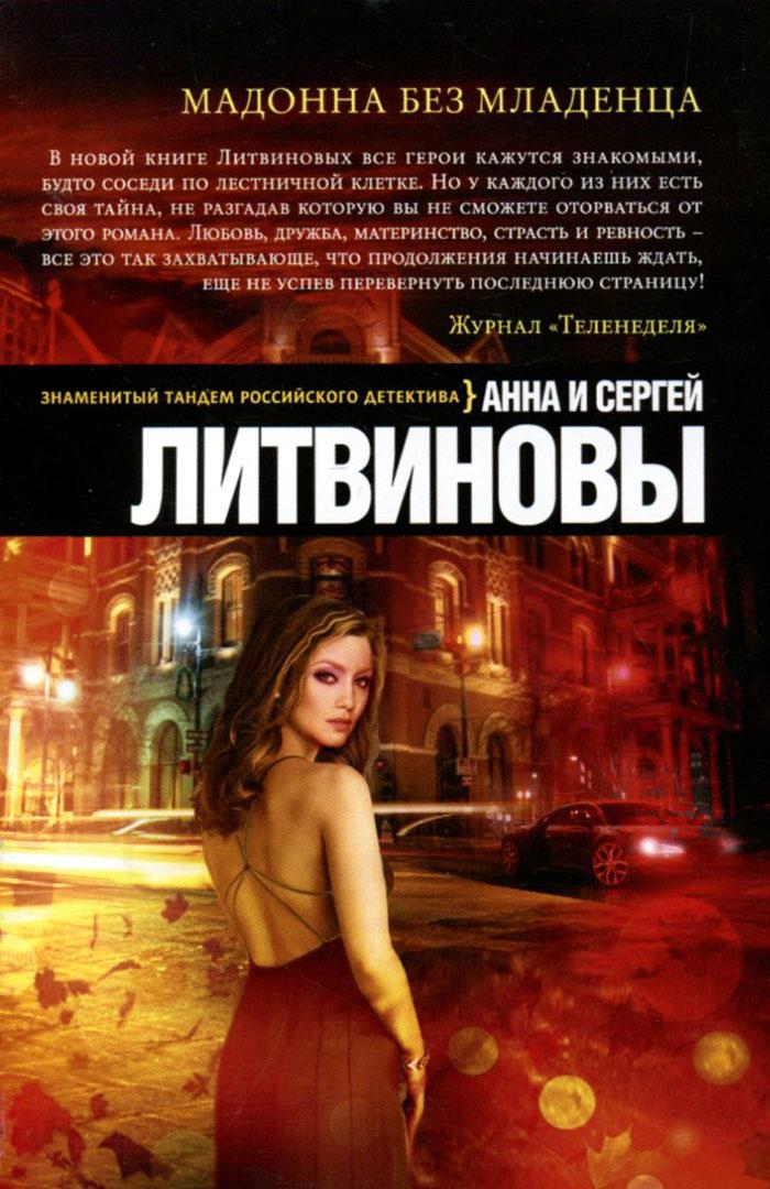 Анна и Сергей Литвиновы Мадонна без младенца