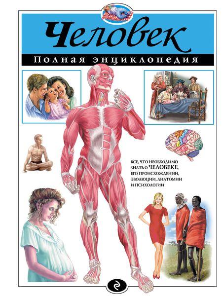 Ю.К. Школьник Человек. Полная энциклопедия