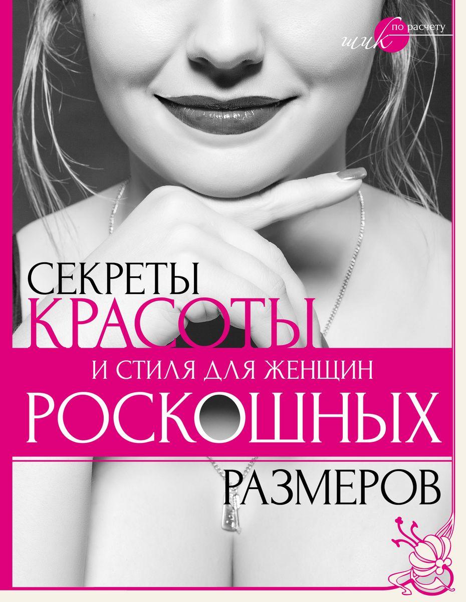 Н. Г. Серикова Секреты красоты и стиля для женщин роскошных размеров