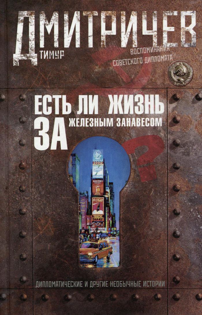Есть ли жизнь за железным занавесом? Воспоминания советского дипломата