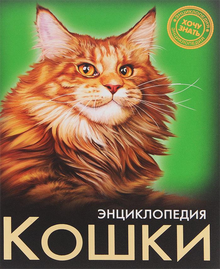 Леся Калугина Энциклопедия. Кошки