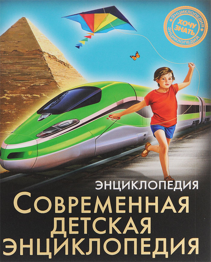 Оксана Балуева Энциклопедия. Современная детская энциклопедия