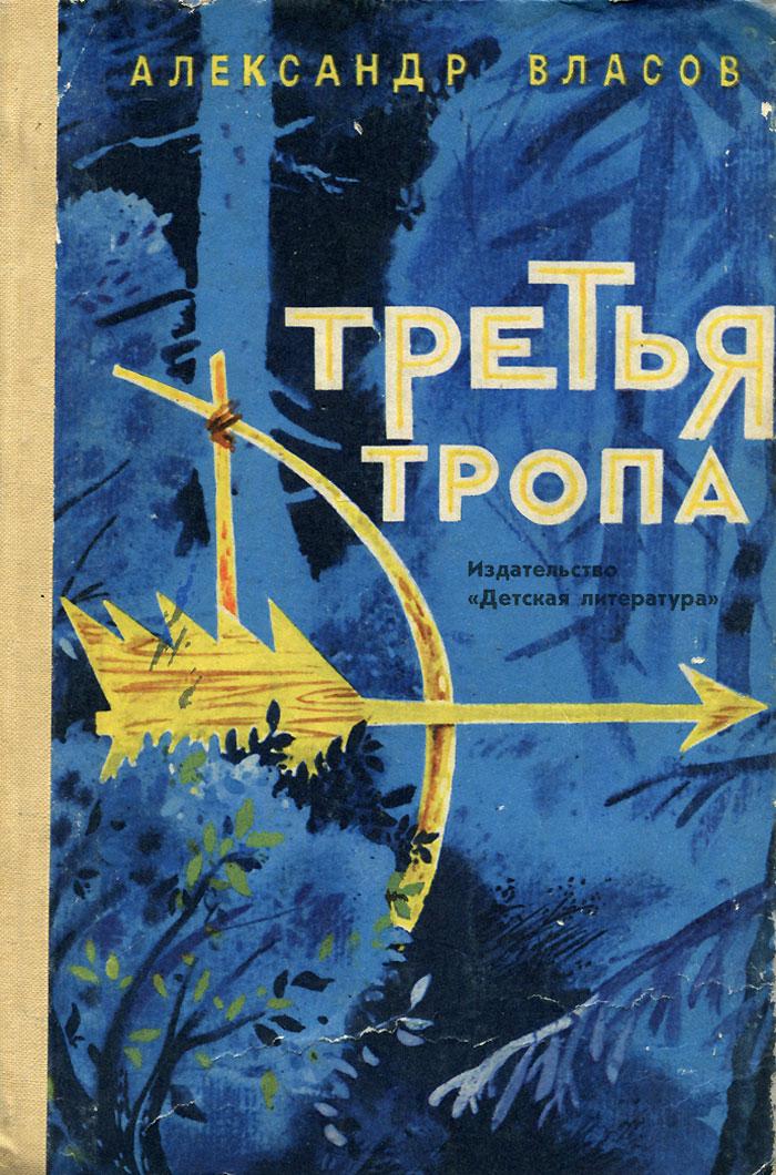 Александр Власов Третья тропа александр власов пробный камень