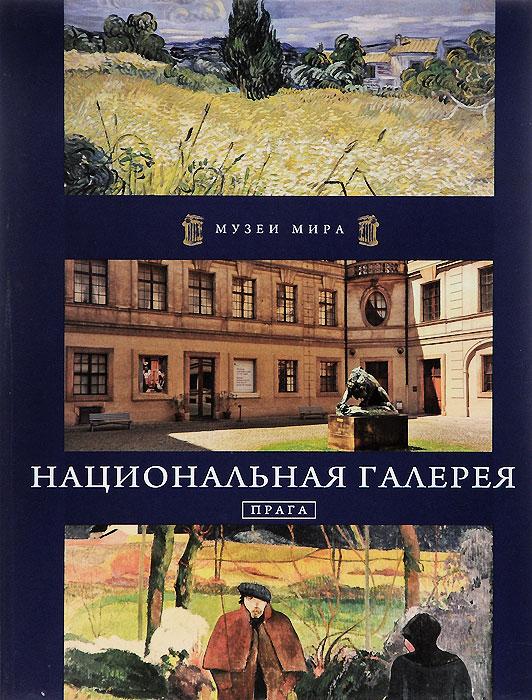 Кшиштоф Курек Национальная галерея. Прага кшиштоф курек национальная галерея прага