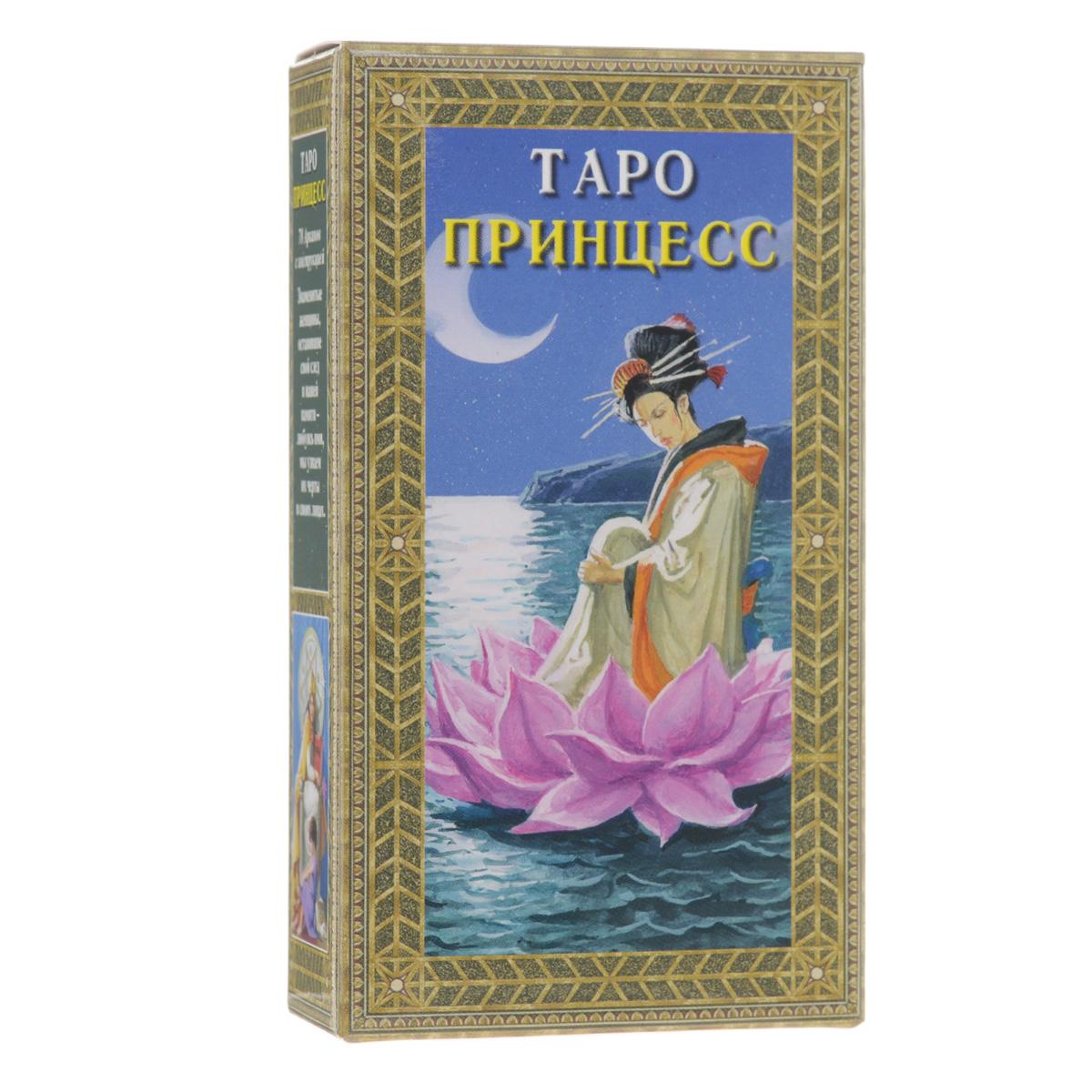 Карты Таро Аввалон-Ло скарабео Таро Принцесс, инструкция на русском языке. AV167
