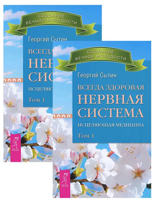 Всегда здоровая нервная система. Исцеляющая медицина. В 3 томах. Том 1 (комплект из 2 книг)