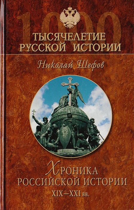 Шефов Н. А. Хроника российской истории. XIX - XXI вв.