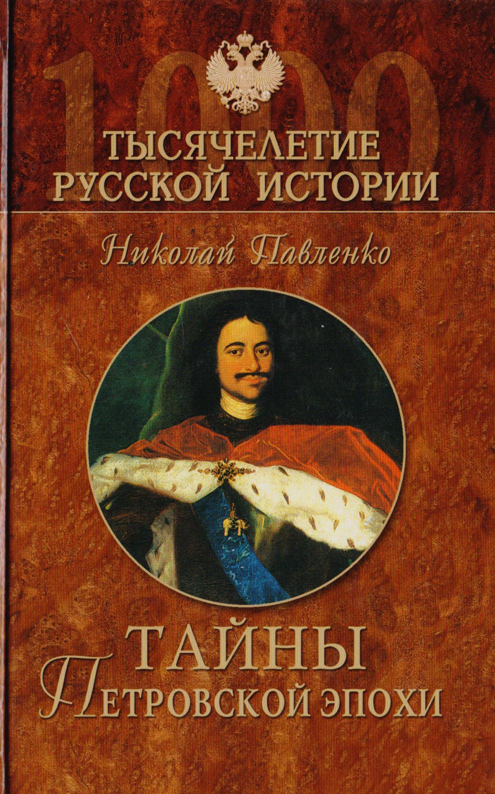 Павленко Н. И. Тайны Петровской эпохи