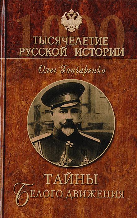 Гончаренко О. Г. Тайны белого движения