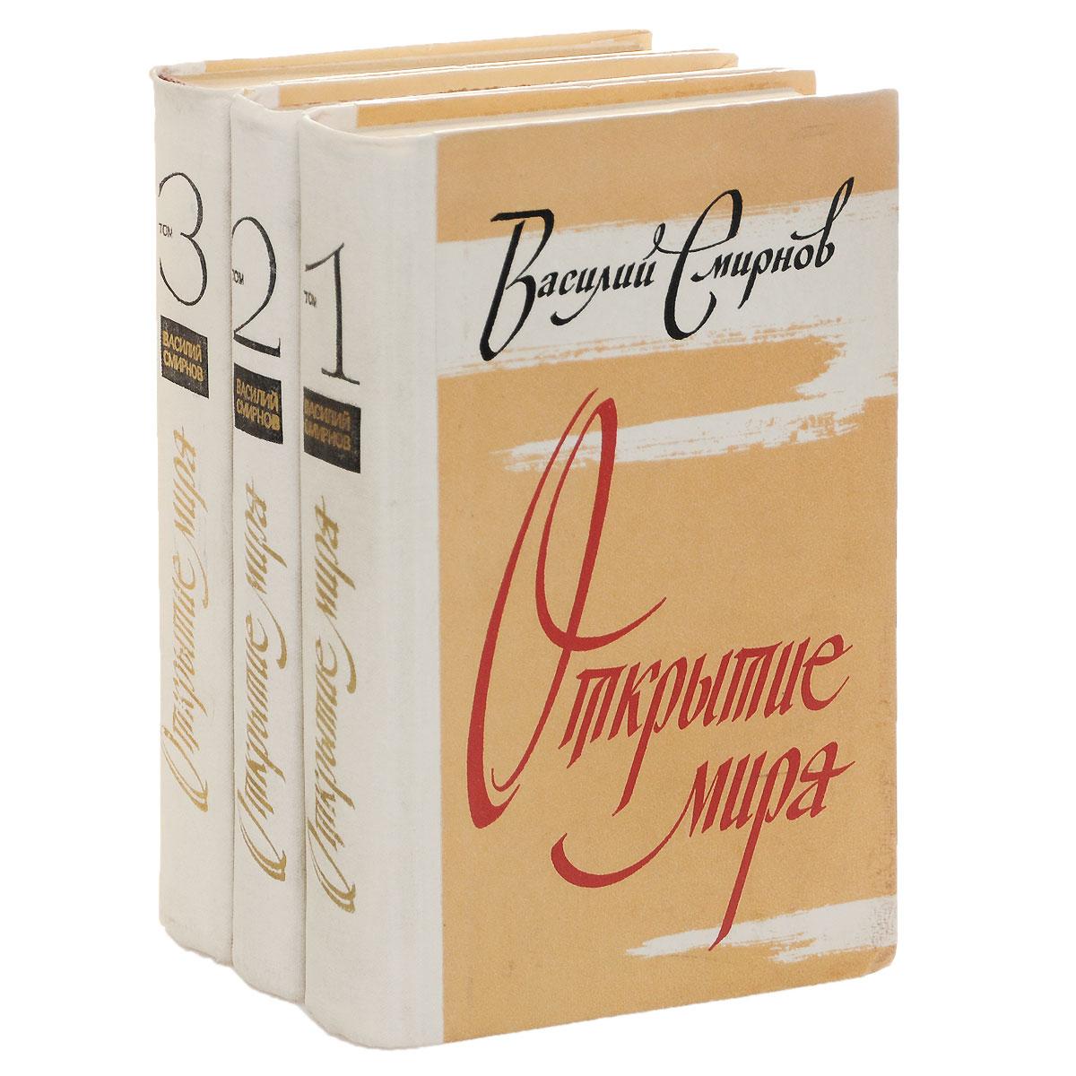 Василий Смирнов Открытие мира. В 3 томах (комплект) василий смирнов открытие мира