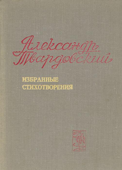 Александр Твардовский Александр Твардовский. Избранные стихотворения а турков александр твардовский