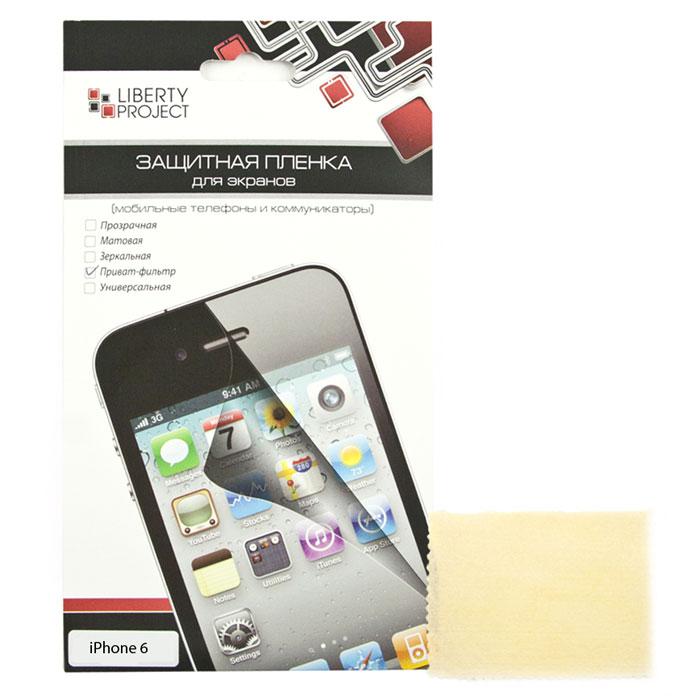 Liberty Project защитная пленка дляiPhone 6/6s, приват-фильтр цена и фото