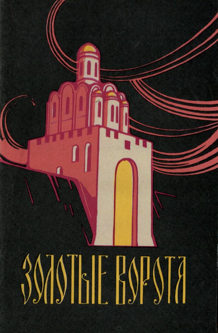 Н. Софронов Золотые ворота ворота шлиссельбург
