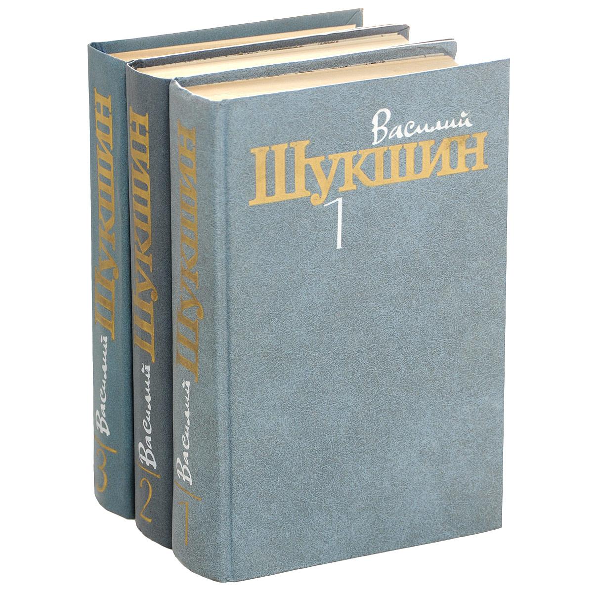 Василий Шукшин Василий Шукшин. Собрание сочинений в 3 томах (комплект из 3 книг)
