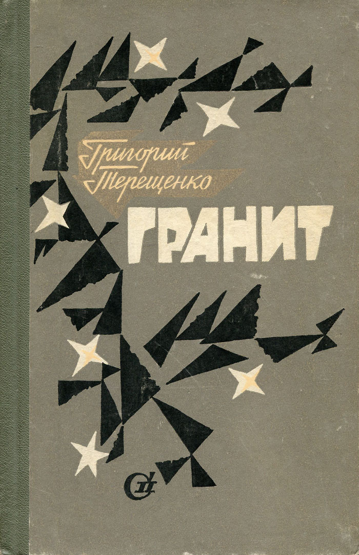 Григорий Терещенко Гранит