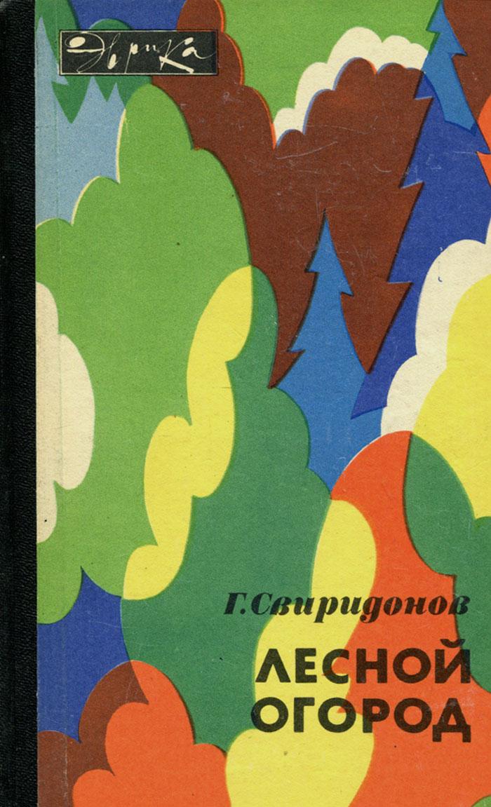 Г. Свиридонов Лесной огород