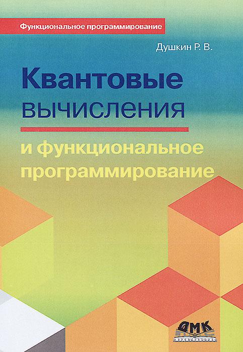 Р. В. Душкин Квантовые вычисления и функциональное программирование