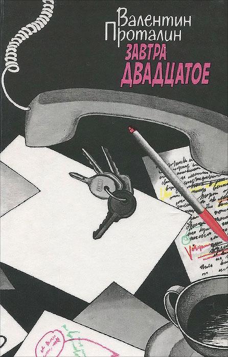 Валентин Проталин Завтра двадцатое александр шорин рассказы по пятницам литературный проект областной газеты
