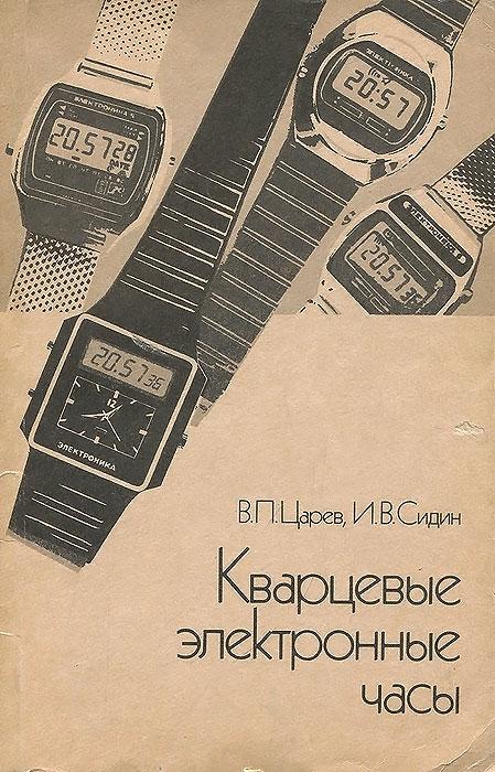 В. П. Царев, И. В. Сидин Кварцевые электронные часы