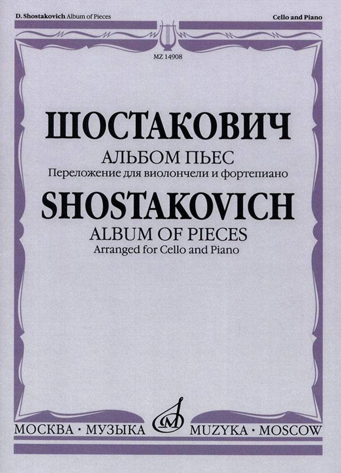 Д. Д. Шостакович Шостакович. Альбом пьес. Переложение для виолончели и фортепиано гайдн йозеф альбом пьес переложение для виолончели и фортепиано