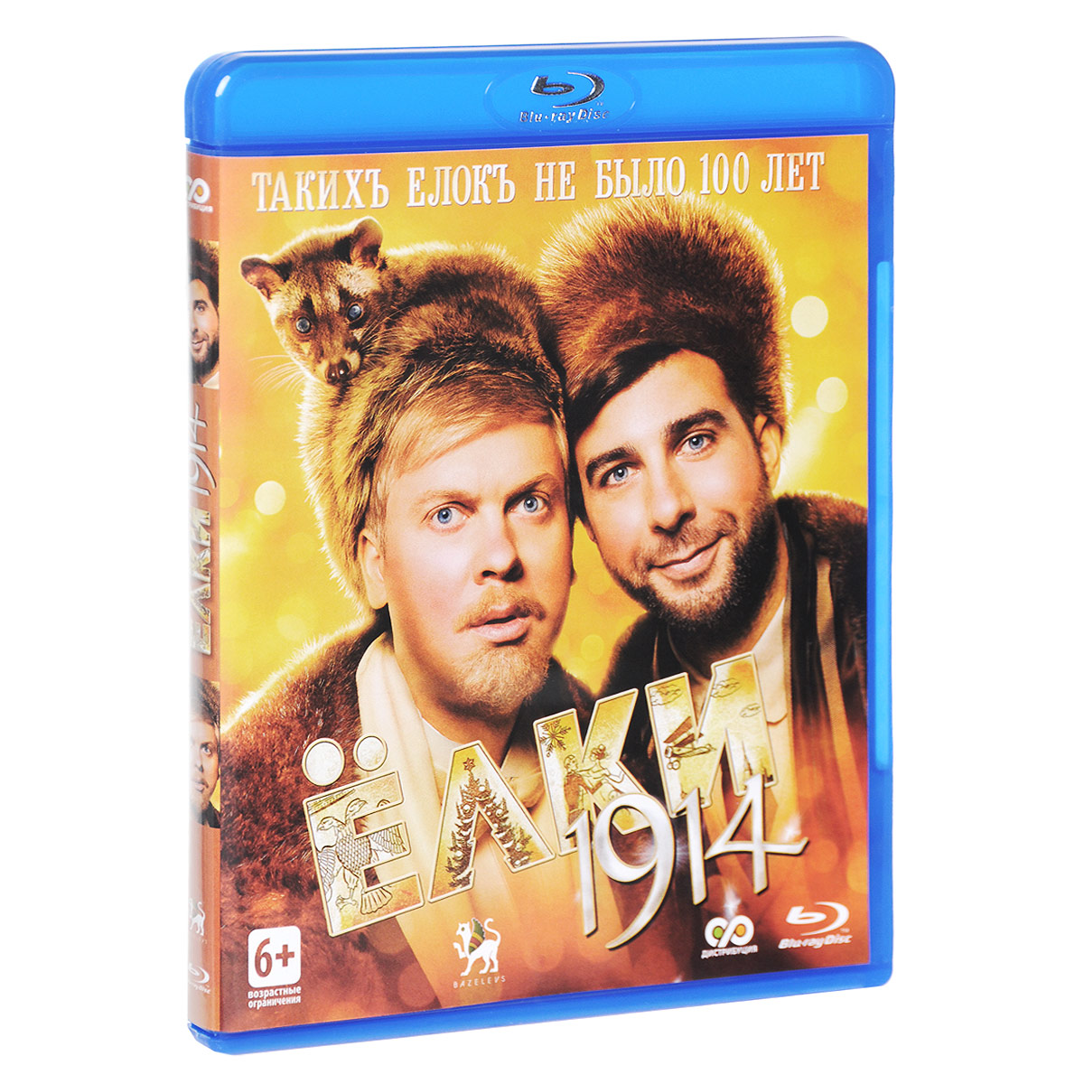 Ёлки 1914 (Blu-ray)