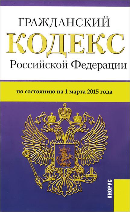 фз гражданский кодекс рф