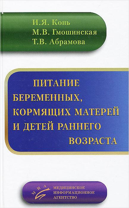 И. Я. Конь, М. В. Гмошинская, Т. В. Абрамова Питание беременных женщин, кормящих матерей и детей раннего возраста бебивита чай для кормящих матерей 200г