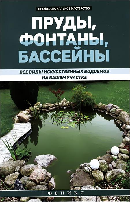 Фото - В. С. Котельников Пруды, фонтаны, бассейны. Все виды искусственных водоемов на вашем участке фонтаны и пруды