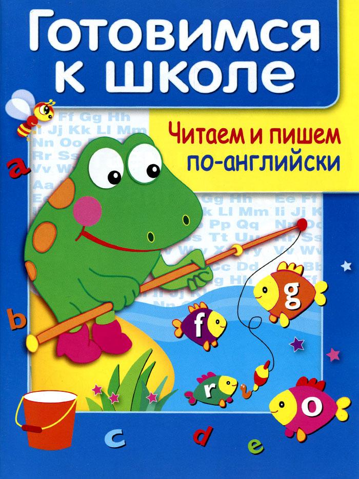 цена на М. Полянская Читаем и пишем по-английски