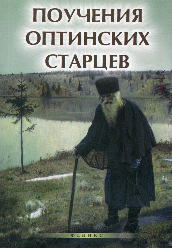 Е. А. Елецкая Поучения Оптинских старцев елецкая е поучения афонских старцев