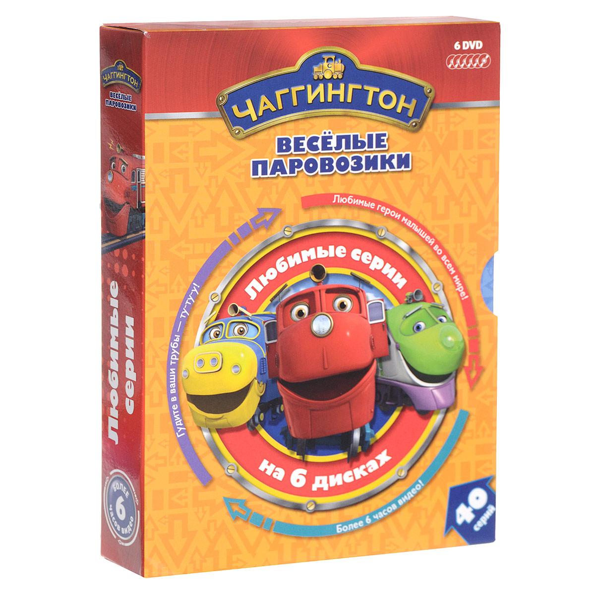 Чаггингтон: Веселые паровозики. Любимые серии (6 DVD)