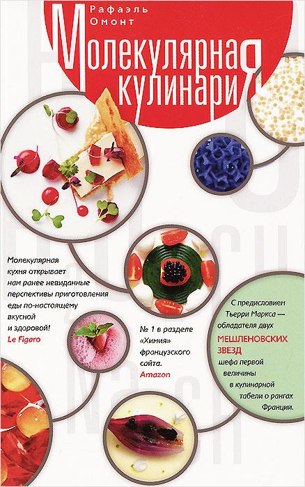 Рафаэль Омонт Молекулярная кулинария