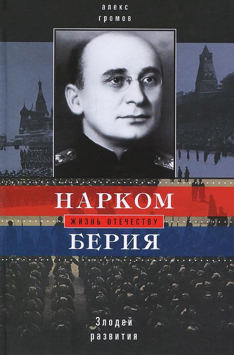 Алекс Громов Нарком Берия. Злодей развития дело лаврентия берии сборник документов