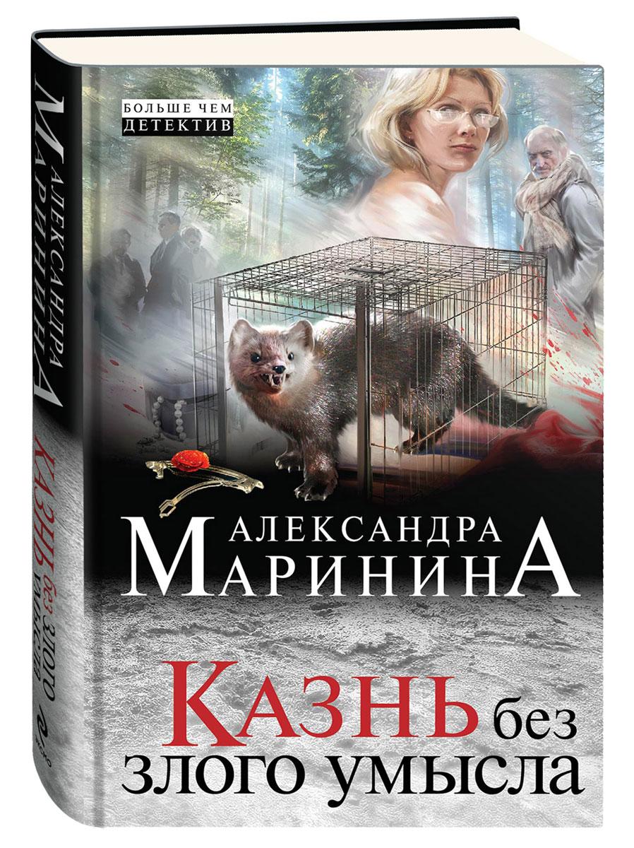 Александра Маринина Казнь без злого умысла