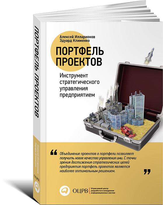 Портфель проектов. Инструмент стратегического управления предприятием Цитата