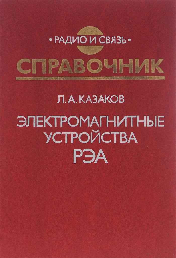 Л. А. Казаков Электромагнитные устройства РЭА