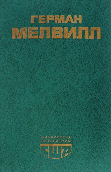 Герман Мелвилл Моби Дик, или Белый Кит cd аудиокнига мелвилл герман моби дик cd mp3 медиакнига