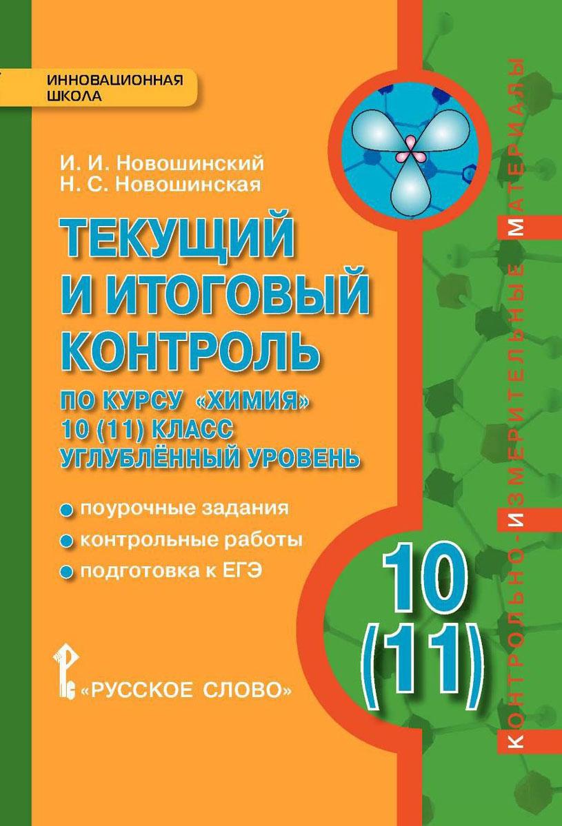 И. И. Новошинский, Н. С. Новошинская Химия. 10(11) класс. Углубленный уровень. Текущий и итоговый контроль