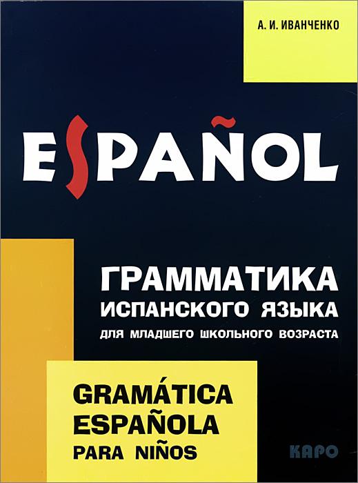 А. И. Мванченко Грамматика испанского языка для младшего школьного возраста / Gramatica espanola para ninos