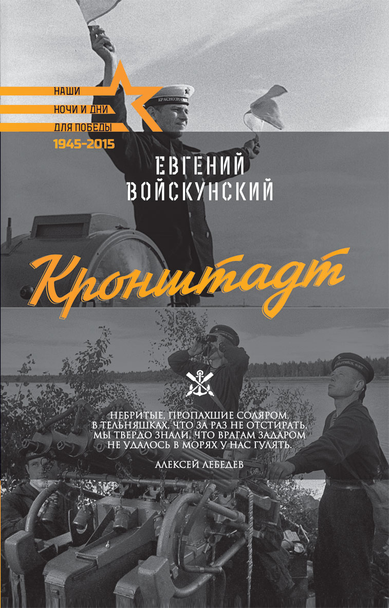 цены Е. Л. Войскуновский Кронштадт