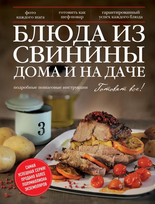 Блюда из свинины дома и на даче. Подробные пошаговые инструкции