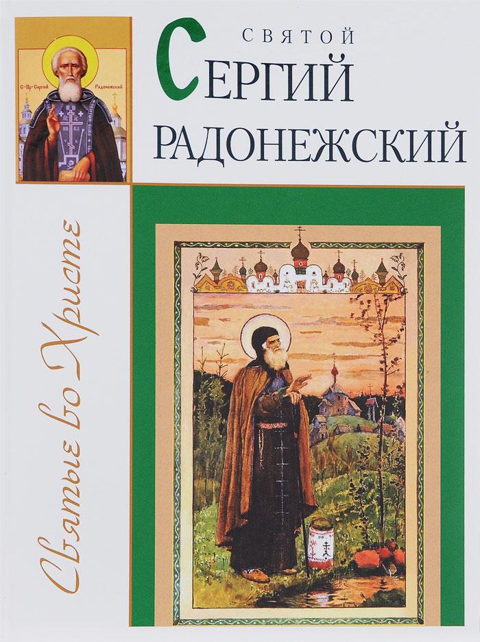 Александр Велько Святой Сергий Радонежский святой преподобный сергий радонежский