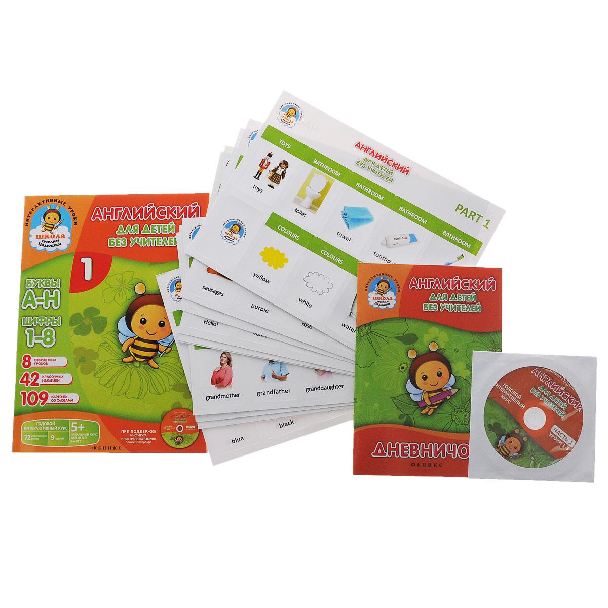 Елена Путилина Английский для детей без учителей. Годовой интерактивный курс. Часть 1 (+ CD)