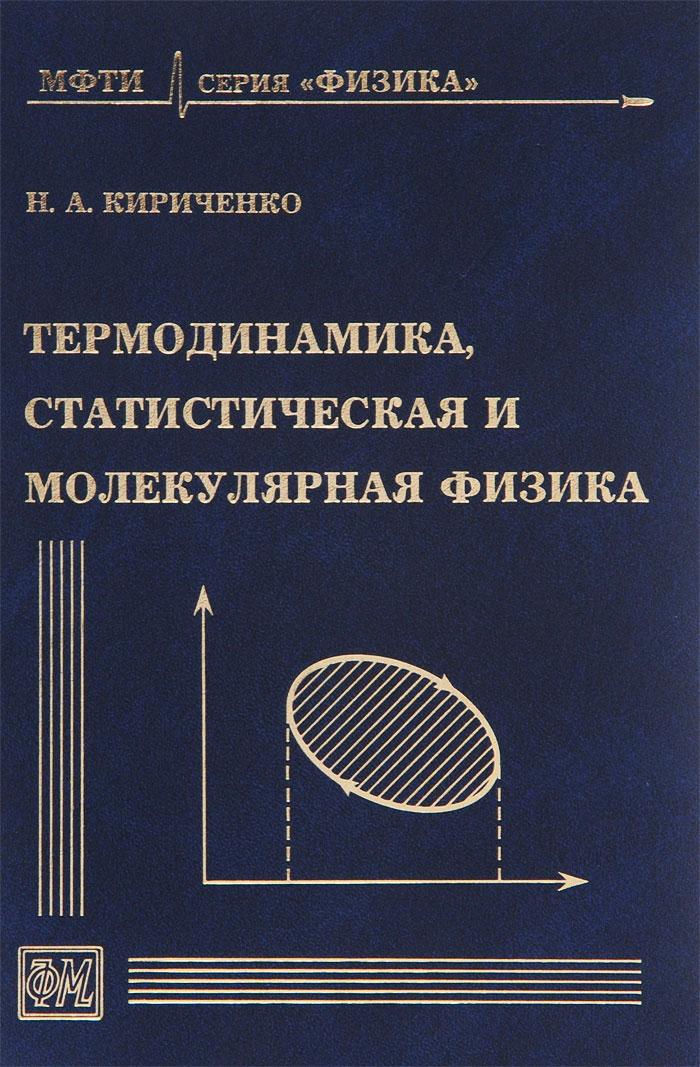 Н. А. Кириченко Термодинамика, статистическая и молекулярная физика. Учебное пособие