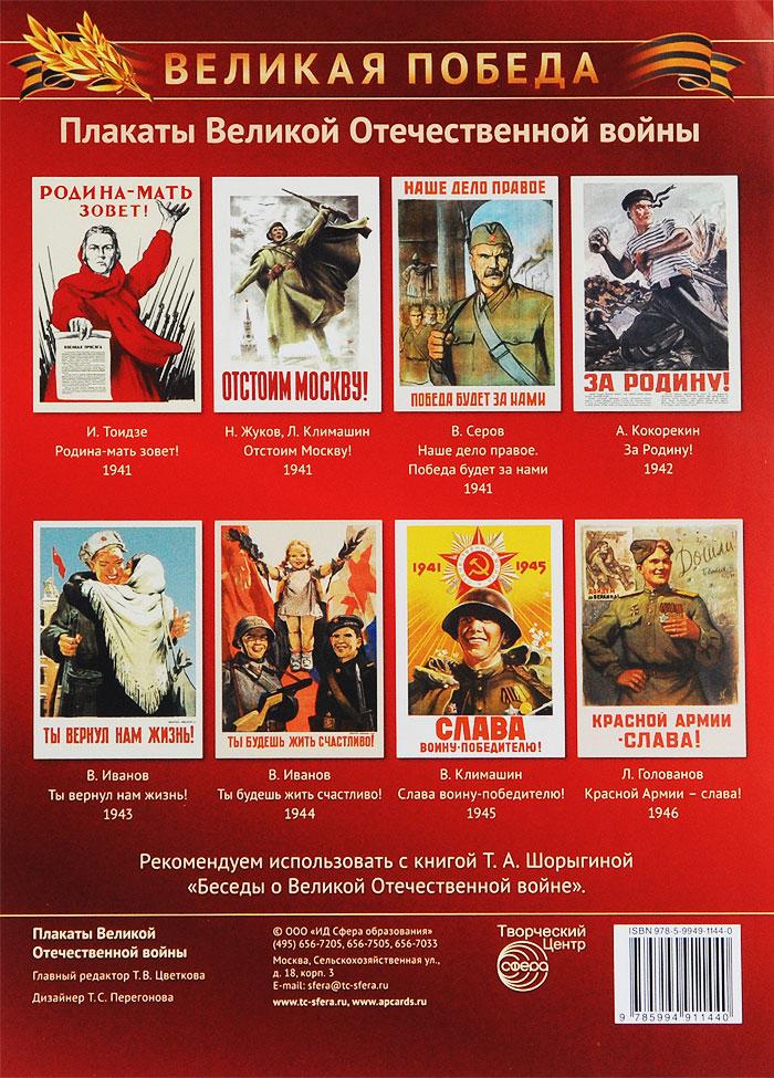 Плакаты Великой Отечественной войны (набор из 8 плакатов) с в конкевич беседы с детьми о великой отечественной войне старший дошкольный
