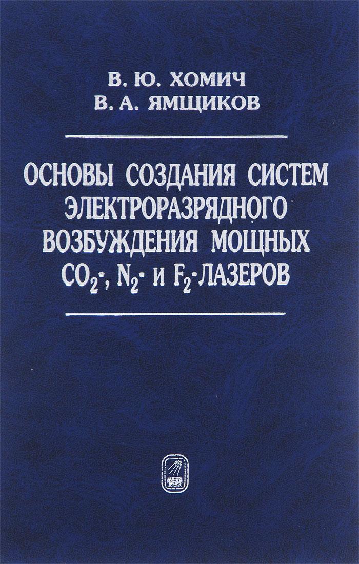 В. Ю. Хомич, В. А. Ямщиков Основы создания систем электроразрядного возбуждения мощных CO2-, N2- и F2-лазеров