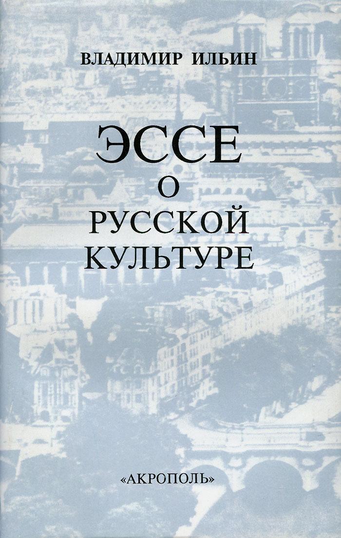 Владимир Ильин Эссе о русской культуре