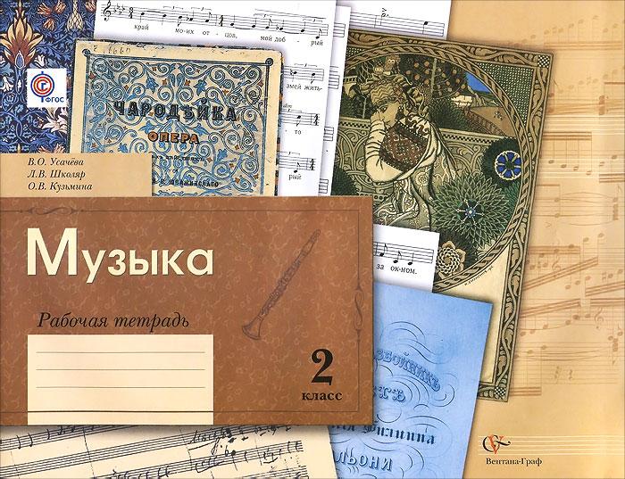 Музыка. 2 класс. Рабочая тетрадь