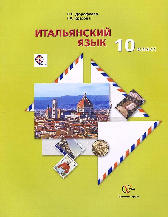 Н. С. Дорофеева, Г. А. Красова Итальянский язык. 10 класс. Базовый уровень. Учебник (+ CD)