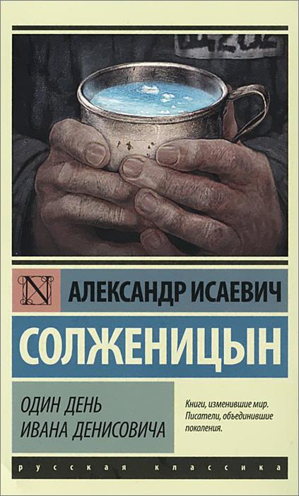 А.И. Солженицын Один день Ивана Денисовича яськов в импрессионисты шедевры творчества